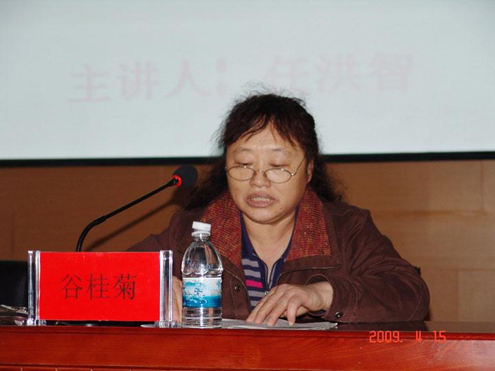 学院纪委书记谷桂菊同志主持讲座